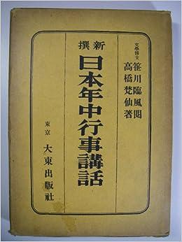 新撰日本年中行事講和 (1936年) ...