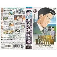 マスターキートン File10