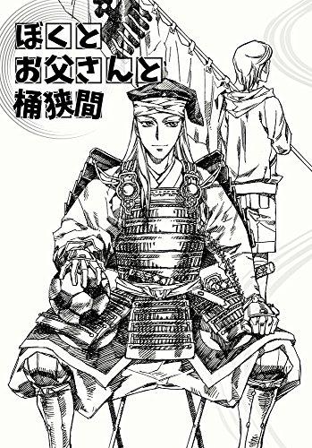 ぼくとお父さんと桶狭間【同人誌:48ページ】