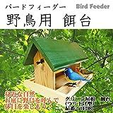 グリーンの小屋根が素敵!吊り下げタイプ野鳥用餌台(バードフィーダー) デラックス(完成品)[YE200]