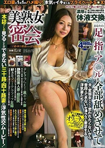 美熟女密会 vol.12 (ミリオンムック エンタメシリーズ 別冊花と蜜)