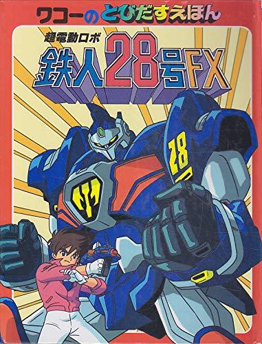 テレビ版 超電動ロボ鉄人28号FX (ワコーのとびだすえほん)