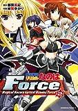 魔法戦記リリカルなのはForce(2)<魔法戦記リリカルなのはForce> (角川コミックス・エース)