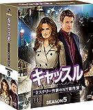 キャッスル/ミステリー作家のNY事件簿 シーズン5 コンパクトBOX[DVD]