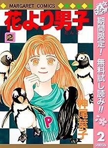 花より男子 カラー版【期間限定無料】 2 (マーガレットコミックスDIGITAL...