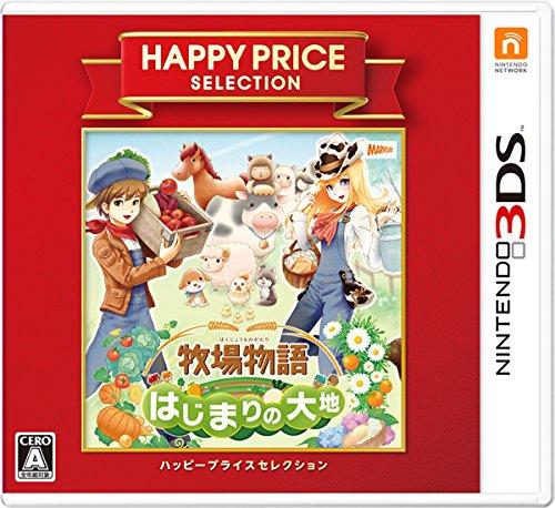 マーベラス ハッピープライスセレクション 牧場物語 はじまりの大地 - 3DS B01BEUL8QE 1枚目