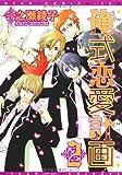 俺式恋愛計画 (2) (ディアプラス・コミックス)