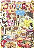 ごほうび食堂 華麗なるカレー☆ [雑誌] (ぶんか社グルメコミックス)