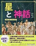 星と神話 物語で親しむ星の世界 画像