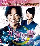 九家(クガ)の書 ~千年に一度の恋~<コンプリート・シンプルDVD-BOX5,000...[DVD]