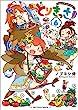 とりきっさ! 6 (リュウコミックス)