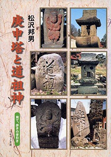 庚申塔と道祖神―見て、歩きの手引き