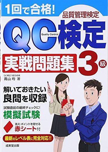1回で合格!QC検定3級実戦問題集の詳細を見る