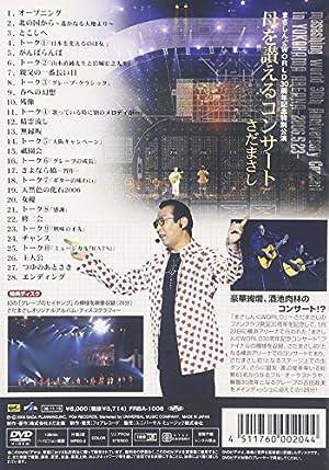 まさしんぐWORLD30周年記念特別公演 母を讃えるコンサート [DVD]