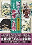 尼子氏の城郭と合戦 (図説日本の城郭シリーズ10) 画像