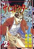 サイコドクター(2) (モーニングコミックス)