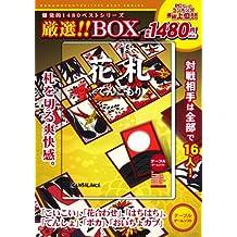 爆発的1480ベストシリーズ 厳選!!BOX 花札 てんこもり