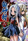 白砂村: 8 (REXコミックス)
