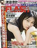 FLASH (フラッシュ) 2019年 11/26 号 [雑誌]