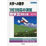 1対1対応の演習/数学3 微積分編 (大学への数学 1対1シリーズ)