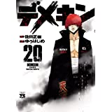 デメキン 20 (ヤングチャンピオン・コミックス)