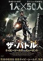 ザ・バトル ネイビーシールズVSミュータント [DVD]