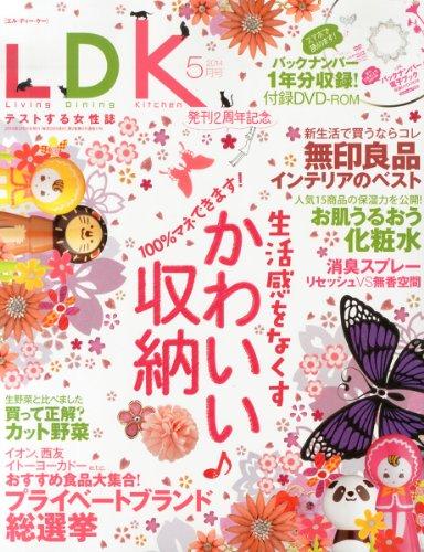 LDK (エル・ディー・ケー) 2014年 05月号 [雑誌]の詳細を見る
