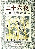宮沢賢治の「夜」 / 宮沢 賢治 のシリーズ情報を見る