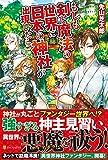 もしも剣と魔法の世界に日本の神社が出現したら / 先山 芝太郎 のシリーズ情報を見る