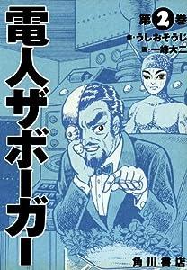 電人ザボーガー(2) (カドカワデジタルコミックス)
