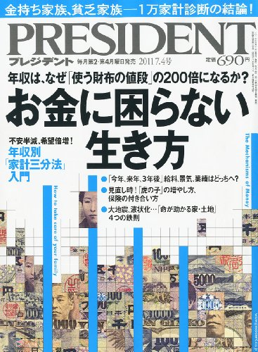 PRESIDENT (プレジデント) 2011年 7/4号 [雑誌]の詳細を見る