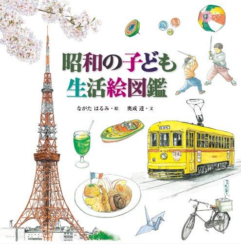 昭和の子ども生活絵図鑑の詳細を見る
