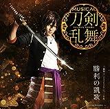 勝利の凱歌(予約限定盤F) / 刀剣男士 formation of 三百年