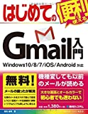 はじめてのGmail入門Windows10/8/7/iOS/Android対応 (BASIC MASTER SERIES)