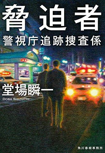 脅迫者 警視庁追跡捜査係 (ハルキ文庫)