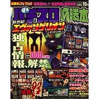 パチスロ必勝本 2008年 10月号 [雑誌]