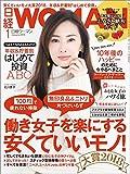 日経ウーマン 2018年 1月号 [雑誌]