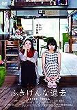 「ふきげんな過去」スタンダード・エディション[DVD]