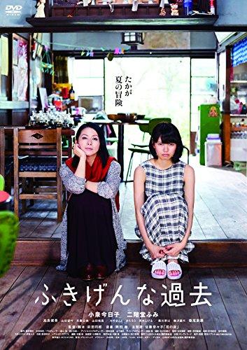 「ふきげんな過去」スタンダード・エディション [DVD]の詳細を見る