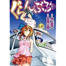 ぐらんぶる(8) (アフタヌーンコミックス)