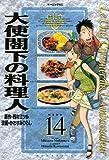 大使閣下の料理人(14) (モーニングコミックス)