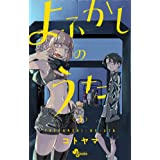 よふかしのうた (3) (少年サンデーコミックス)