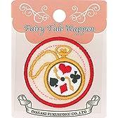 稲垣服飾 不思議の国のアリス ワッペン 懐中時計 アイロン接着 FTS015