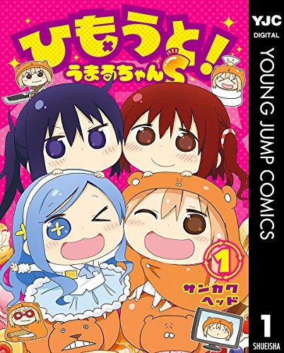 ひもうと!うまるちゃんS 1 (ヤングジャンプコミックスDIGITAL)