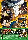 劇場版 名探偵コナン 業火の向日葵  (初回限定特別盤) [Blu-ray]