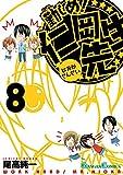 勤しめ! 仁岡先生 8巻 (デジタル版ガンガンコミックス)