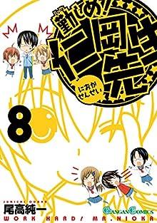 勤しめ! 仁岡先生 第01-08巻 [Isoshime! Nioka-sensei vol 01-08]