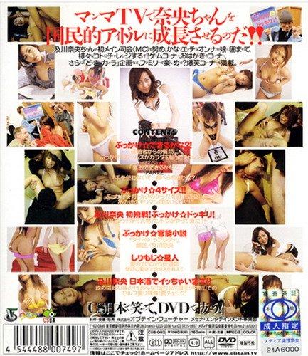 及川奈央のぶっかけ☆イッたっしょ!?Vol.2 [DVD]