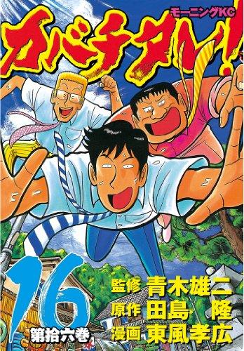 カバチタレ!(16) (モーニングコミックス)