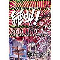 2016.11.19  JAPAN TOUR FINAL&眠花バースデー -絶叫! - @よみうりランド日テレらんらんホール